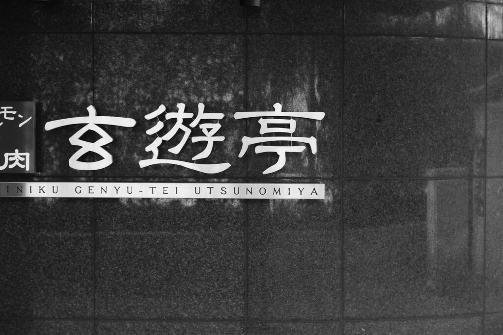 IV Sb 改, Canon 50mm f/1.8, KODAK T-MAX 100